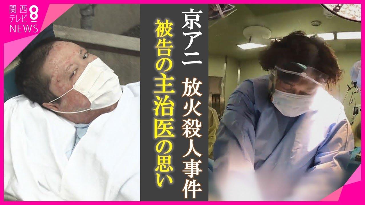 京都アニメーション犯人逮捕