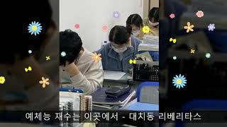 미대 재수 학원 - 대치동 리베리타스