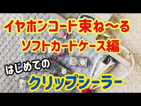 【100均DIY】ソフトカードケースでイヤホンコード束ね~るの作り方 クリップシーラーを初めて使う!!