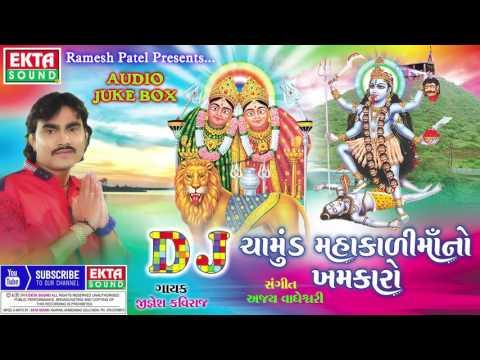 DJ Chamund Mahakali Maa No Khamkaro || Jignesh Kaviraj || Gujarati