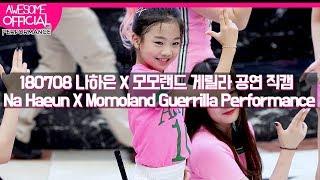 나하은 (Na Haeun) X 모모랜드 (Momoland) - 180708 게릴라 공연 - Baam 나하은 직캠