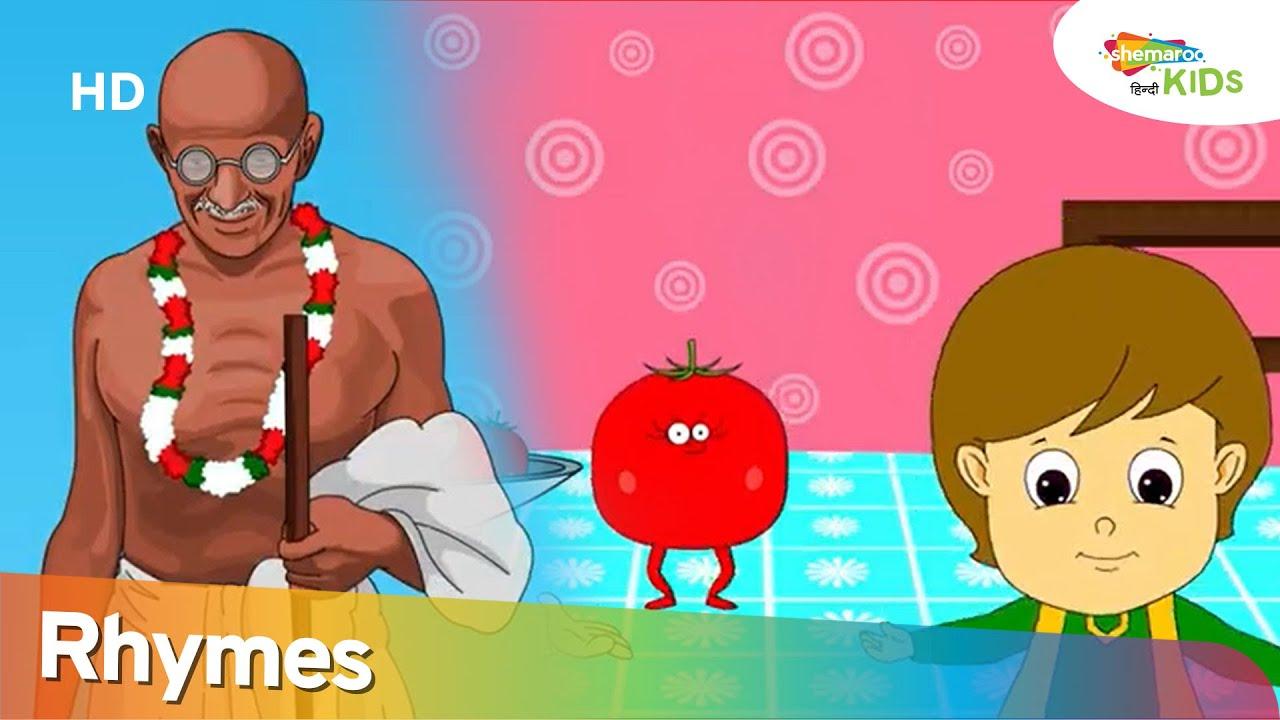 महात्मा गाँधी  ( Mahatma Gandhi ) और अन्य लोकप्रिय हिंदी बच्चों के कविता   Shemaroo Kids Hindi