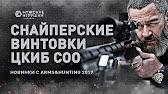 Карабин tg2 к. 366 ткм ствол 415 мм. 35 410 ₽. Купить. Ружье впо-221-01