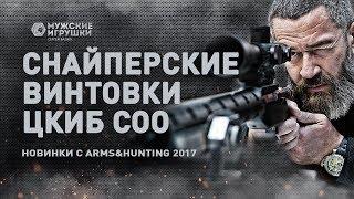 Новинки ЦКИБ СОО: Мисливська магазинна гвинтівка МЦ-561 і Високоточна однозарядна гвинтівка МЦ-343