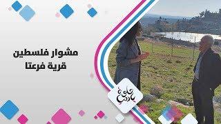 قرية فرعتا - فلسطين - حلوة يا دنيا