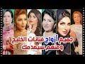 أزواج نجمات وفنانات الخليج الحقيقين لن تتوقع زوج شيماء علي والهام الفضالة وهبة الدري