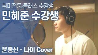 [취미 수강생 민혜준 - 나이(윤종신) Cover ]