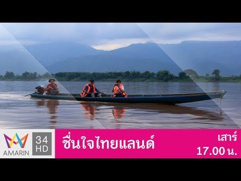 ย้อนหลัง ชื่นใจไทยแลนด์ : ชื่นใจ ณ บึงกาฬ 17 มิ.ย.  60 (2/4)