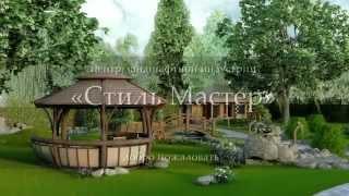Ландшафтный дизайн Киев(, 2015-07-27T15:03:41.000Z)