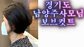 숱 엄청 많고, 곱슬모 -보완- 경기도 남양주사모님 보브컷트