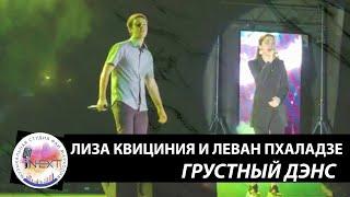 Лиза Квициния и Леван Пхаладзе ▹ Грустный Дэнс. Star Teen Pitius. Абхазия 2019
