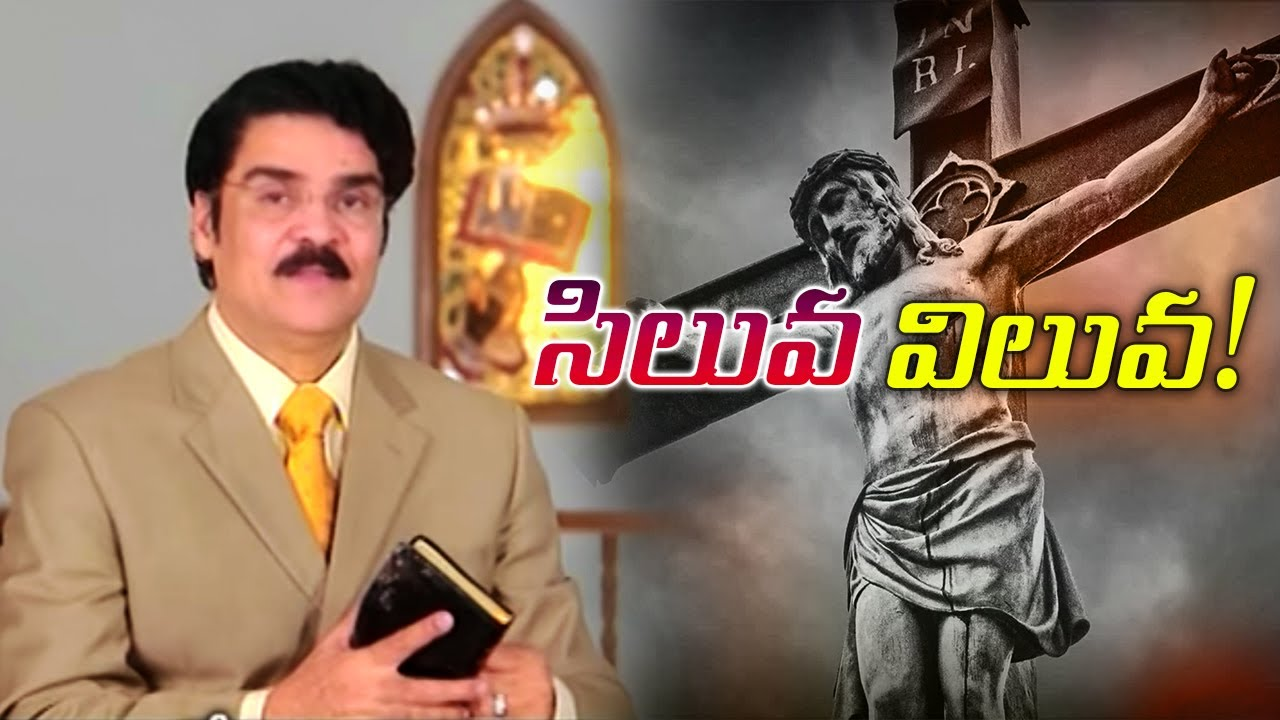 సిలువ విలువ! | Manna Manaku 481 | Good Friday Message | Dr Jayapaul