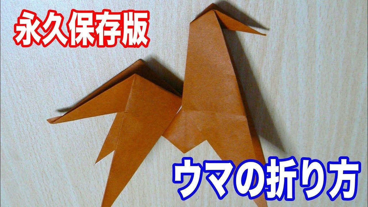 すべての折り紙 折り紙菊の折り方 : 折り紙 馬の折り方 - YouTube