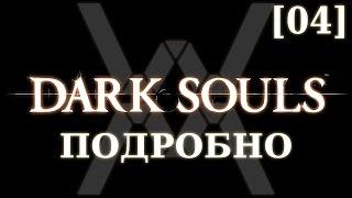 Скачать Dark Souls подробно 04 Горгульи колокола