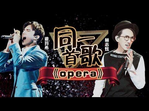 歌手2017之同一首歌:林志炫 迪玛希《opera》《opera2》The Singer【我是歌手官方频道】