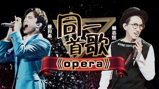 Download 歌手2017之同一首歌:林志炫 迪玛希《opera》《opera2》The Singer【我是歌手官方频道】 Mp3 and Videos