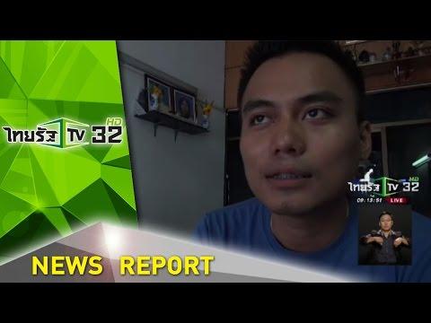 อุดรธานี ทุกขลาภหลังถูกรางวัลที่ 1 | 16-07-59 | ชัดทันข่าว | ThairathTV