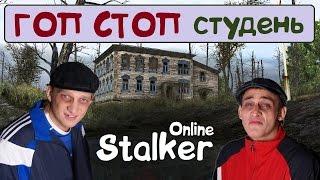 Stalker Online. ГОНЯЮ ЛЫСОГО СТУДНЯ