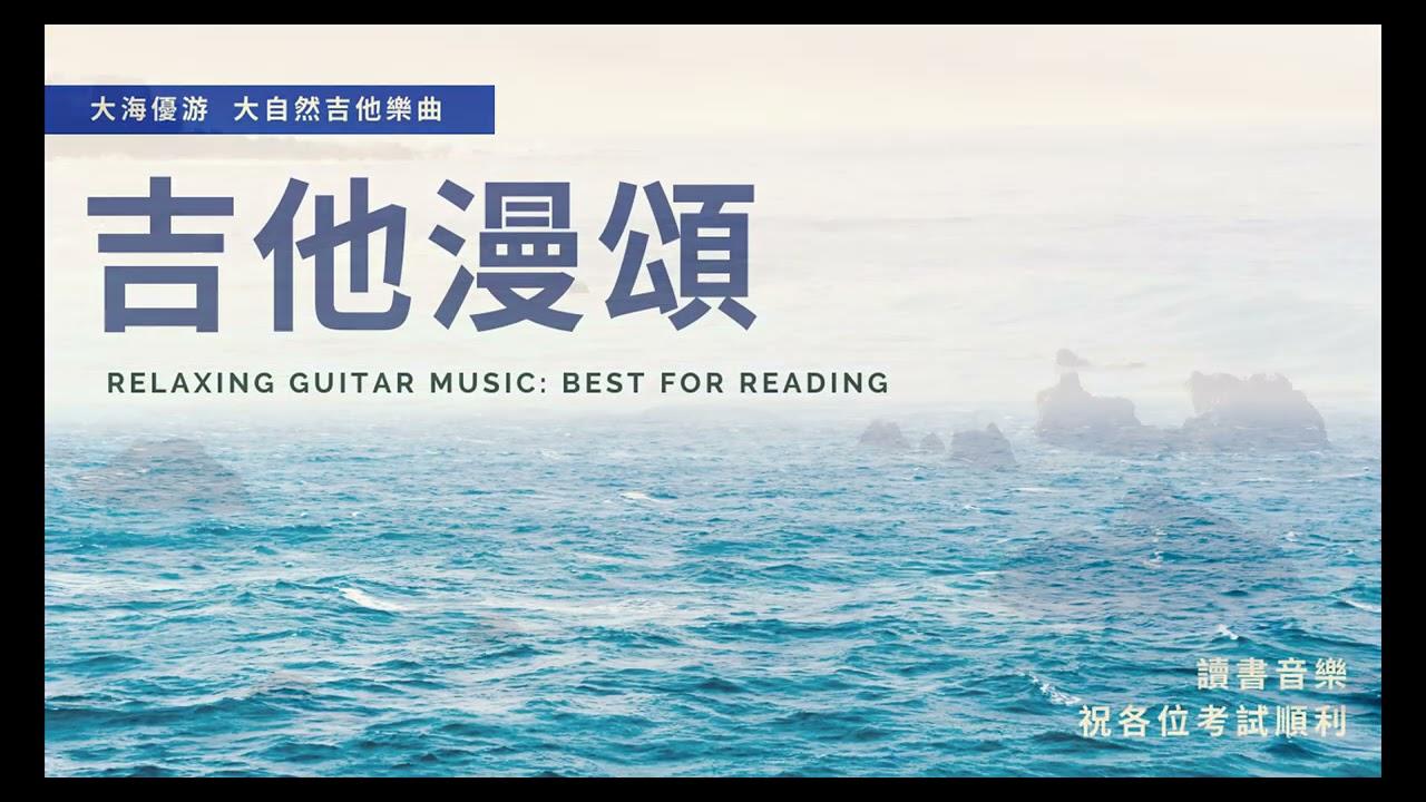(無廣告) 吉他音樂 海浪聲,放鬆音樂 讀書音樂 大自然音樂 ( fu up m4 92 , tl cl3wu ru6w8  )