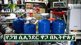 Ethiopia:የጋዝ ሲሊንደር ዋጋ በኢትዮጵያ| Price Of Gas Cylinder In Ethiopia
