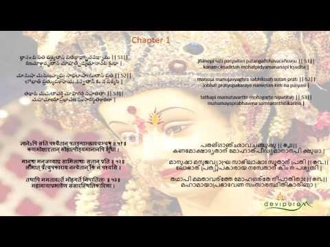 Chandi Saptashati - Chapter 1 Full
