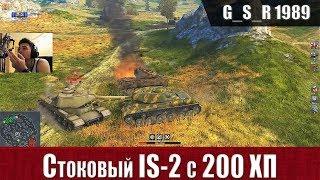 WoT Blitz -Киберспорт на стоковом IS 2 . Танкует всех - World of Tanks Blitz (WoTB)