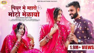 Rajasthani New Song | Banni Sanskari Naar | मारवाड़ी विवाह गीत | Suman Chouhan | Banna Banni Song