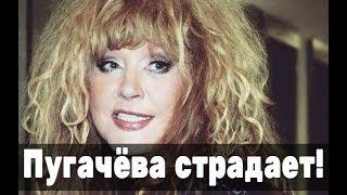 «Подняться не может» - Больную Пугачёву ненавидит народ!