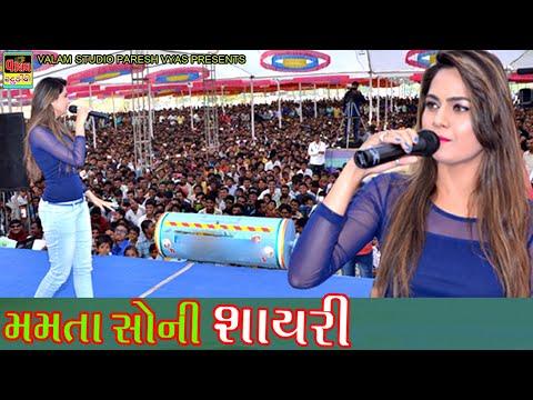 Mamta soni | Full moj | Sayari | Bhavnagar | Valam Studio By Paresh Vyas
