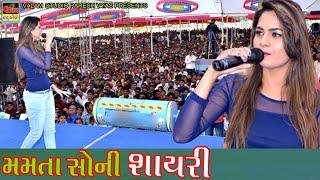 Mamta Soni | Full moj Sayari | Bhavnagar | મમતા સોની શાયરી | New Gujarati HD Video