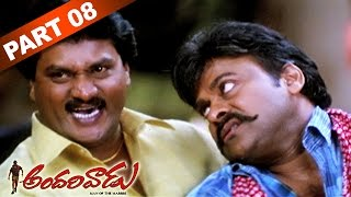 Andarivaadu || Telugu Movie Part 8|| Chiranjeevi, Tabu, Rimi Sen