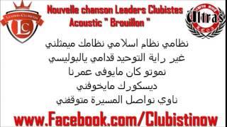 Nouvelle chanson Leaders Clubistes : Acoustic [ Brouillon ] + Paroles