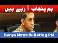 Dunya News Headlines and Bulletin - 09:00 PM | 19 February 2017