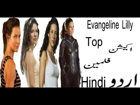 Evangeline Lilly all Movie List In Urdu Hindi #Evangeline Lilly #Avenger