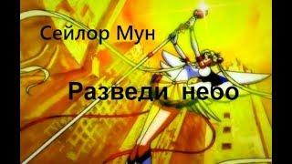 「AMV」✦ Аниме клип ✦ 【Сейлор Мун 】 - Разведи небо