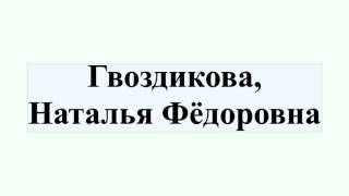 Гвоздикова, Наталья Фёдоровна