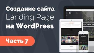 Создание Landing Page на WordPress. Часть 7