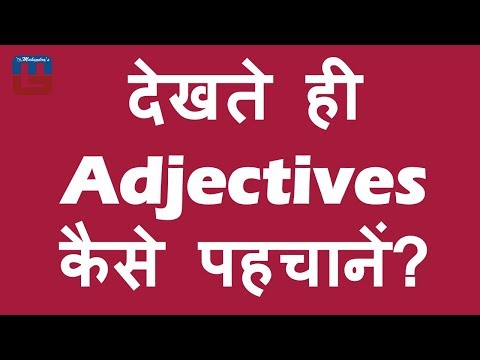 HOW TO IDENTIFY ADJECTIVES | ADJECTIVES कैसे पहचानें  | ENGLISH GRAMMAR | ALL COMPETITIVE EXAMS