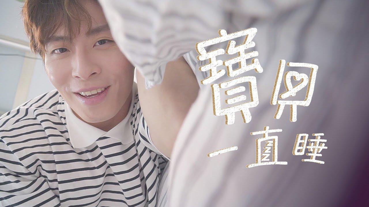 吳是閎【寶貝一直睡】-MV