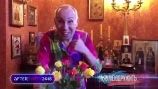 Смотреть Актер Александр Песков для AfterParty2018 онлайн