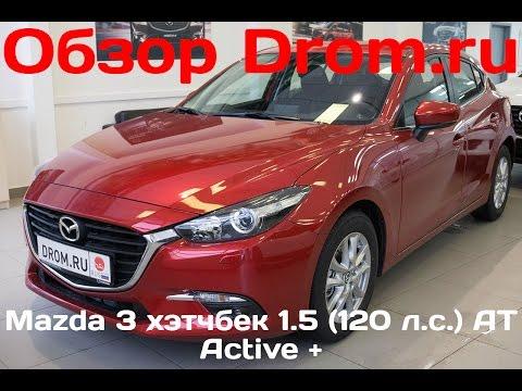 Mazda 3 хэтчбек 2017 1.5 (120 л.с.) AT Active+ - видеообзор