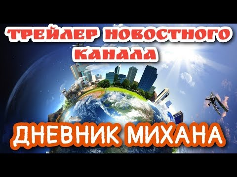 Трейлер канала ДНЕВНИК МИХАНА