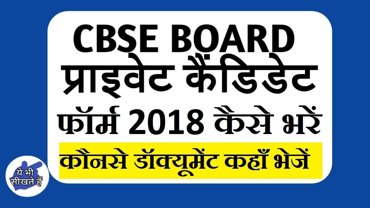 How to fill cbse private candidate form 2018 l what documents send how to fill cbse private candidate form 2018 l what documents send falaconquin
