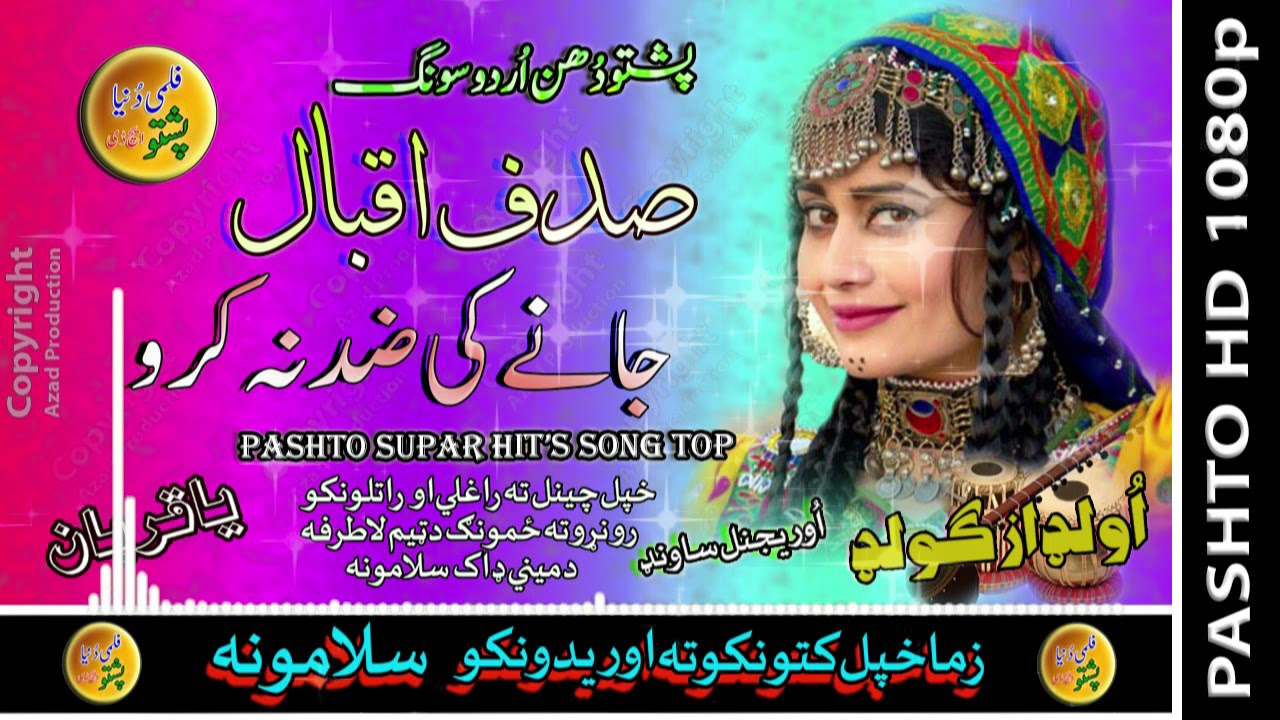 Sadaf Iqbal II Pashto Dhon Urdu Song II Janai Ki Zeed Na Karow II HD 2021