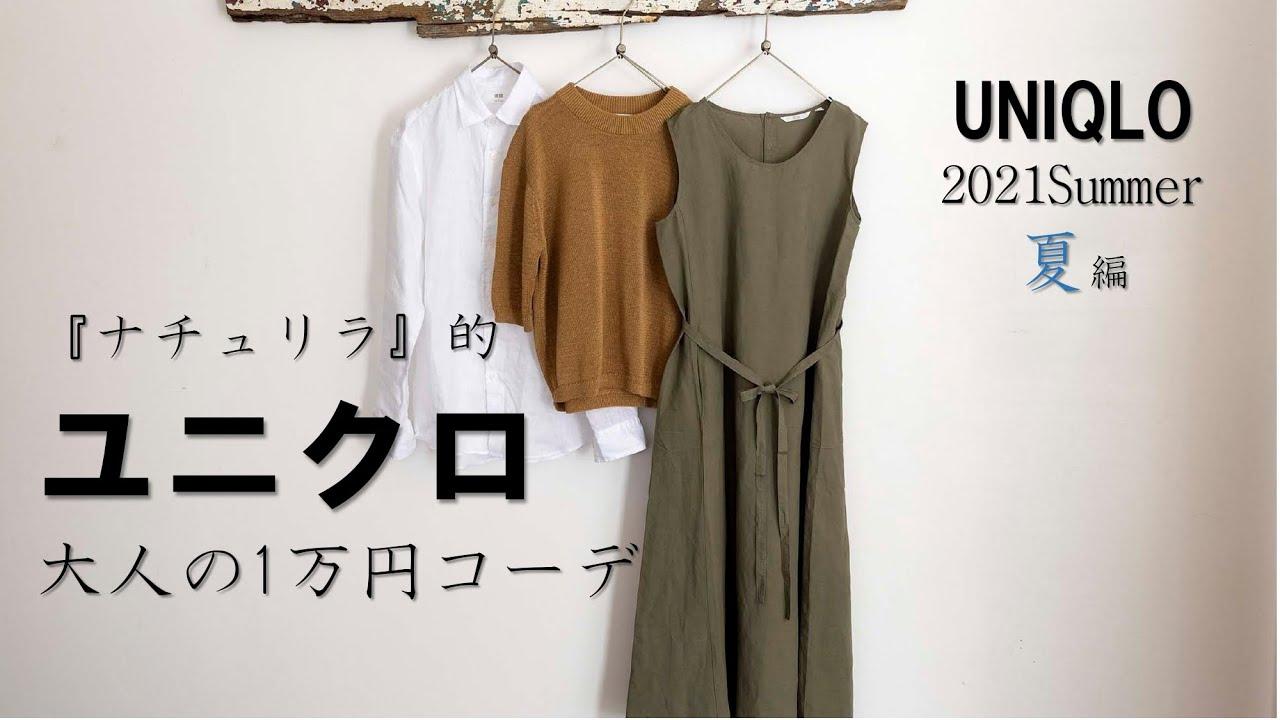 【UNIQLO1万円コーデ】2021年夏服『ナチュリラ』的大人のユニクロ1万円コーディネート