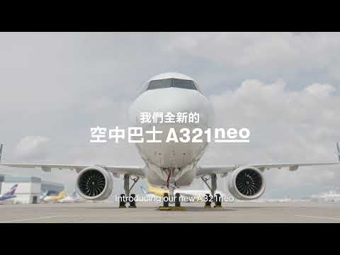 Our new Airbus A321neo aircraft: The flying experience, reimagined A321neo