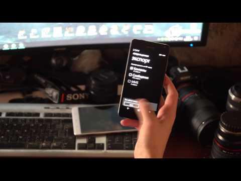 Перенос контактов с Windows Phone на Android (Xiaomi)
