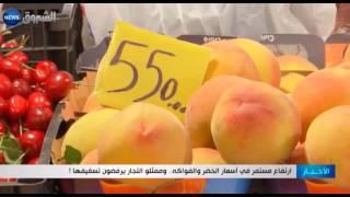 ارتفاع مستمر في أسعار الخضر والفواكه .. وممثلو التجار يرفضون تسقيفها !