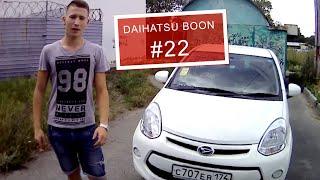 #22 Аналог Toyota Passo.  Встречайте Daihatsu BOON
