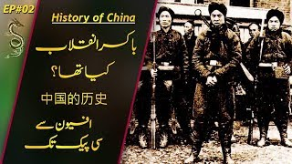 History of China # 02 | What was Boxer Rebellion